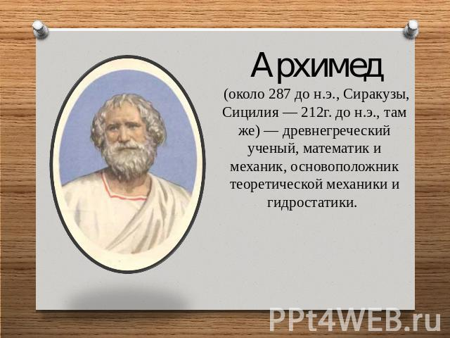 http://ppt4web.ru/images/1194/32807/640/img2.jpg