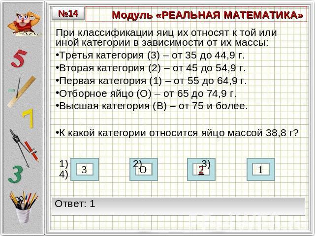 Математика в 7 решение