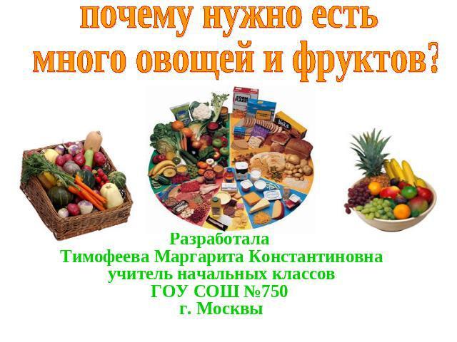 почему нужно есть много овощей и фруктов презентация: