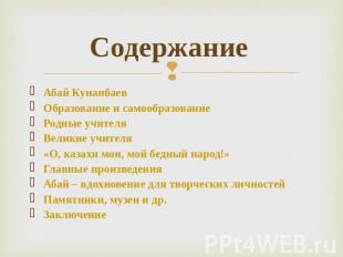 СодержаниеАбай КунанбаевОбразование и самообразованиеРодные учителяВеликие учите