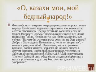 «О, казахи мои, мой бедный народ!»Философ, поэт, патриот нещадно раскрывал порок