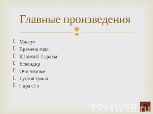 Главные произведения МасгутВремена годаКөзімнің қарасыЕскендирОчи черныеГустой т