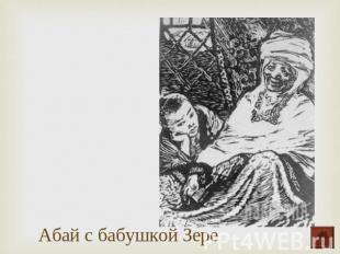 Абай с бабушкой Зере