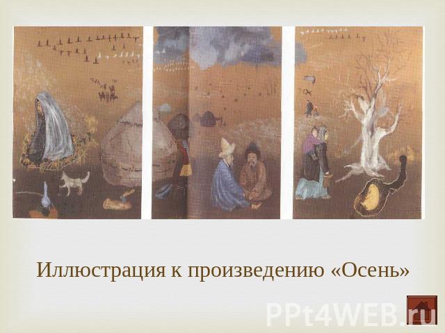 Презентация Абай Кунанбаев Скачать Бесплатно