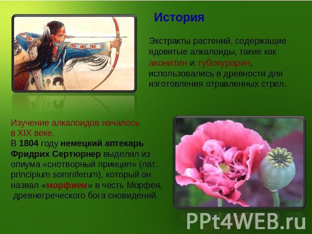 Тубокурарин фото
