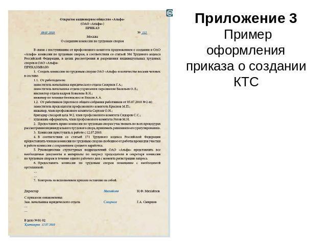 протокол общего собрания работников о создании ктс образец - фото 6