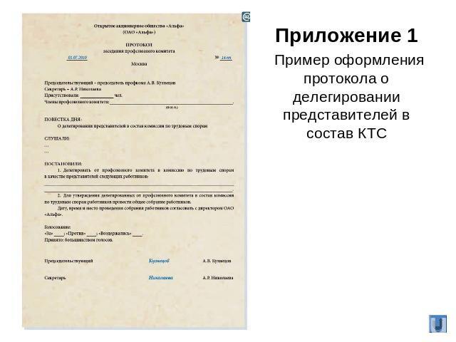 протокол общего собрания работников о создании ктс образец - фото 10