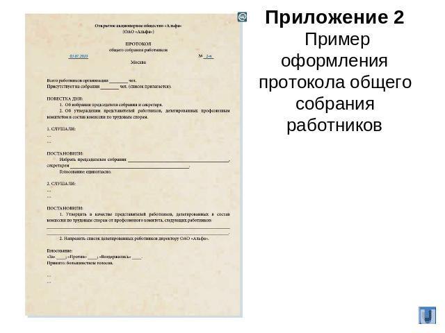 протокол общего собрания работников о создании ктс образец - фото 4