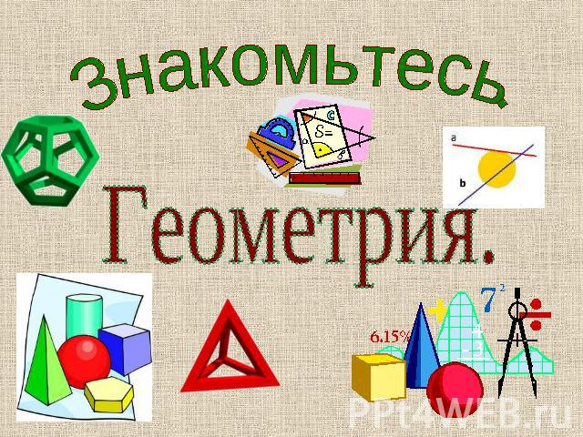 презентация на геометрию 7 класса