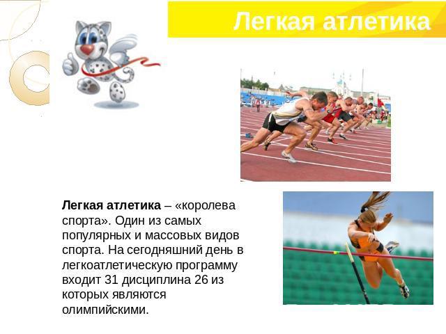 презентация легкая атлетика королева спорта скачать
