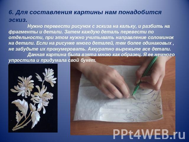 Как переводить рисунки на тело с кальки