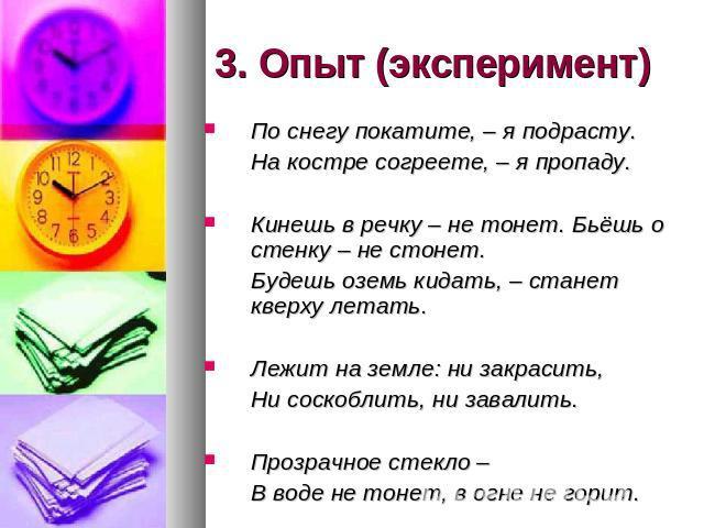 5 класс методы изучения природы презентация