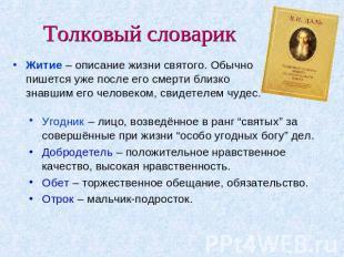 """Толковый словарикУгодник – лицо, возведённое во разряд """"святых"""" ради совершённые при"""