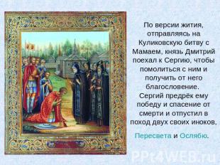 По версии жития, отправляясь возьми Куликовскую битву из Мамаем, князенька Димитрий поехал