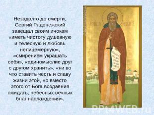 Незадолго впредь до смерти, Сергий Радонежский завещал своим инокам «иметь чистоту душе