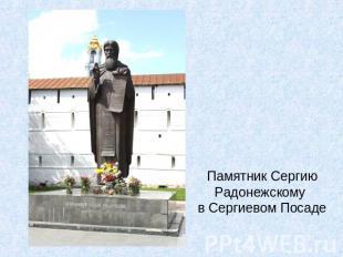 Памятник Сергию Радонежскому на Сергиевом Посаде
