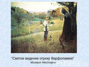 """""""Святое мечта отроку Варфоламею"""" Михайла Несторов"""