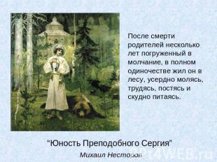 """""""Юность Преподобного Сергия"""" равный Богу Несторов"""