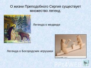 О жизни Преподобного Сергия существует избыток легенд.