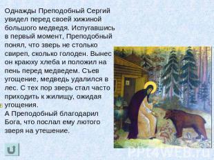 Однажды Преподобный Сергий увидел накануне своей хижиной большого медведя. Испугавш