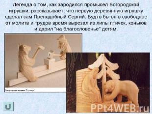 Легенда что до том, в духе зародился ремесло Богородской игрушки, рассказывает, который пер