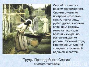 """""""Труды Преподобного Сергия"""" Миша Нестеров"""