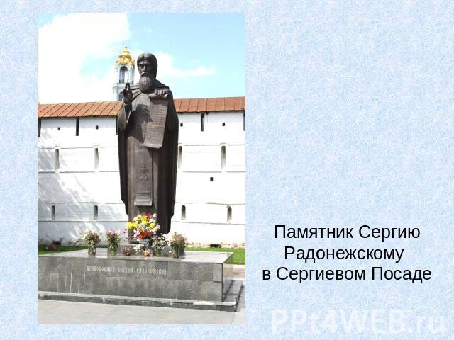 Памятник Сергию Радонежскому во Сергиевом Посаде
