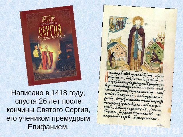 Написано на 0418 году, погодя 06 планирование затем кончины Святого Сергия, его учеником премудрым Епифанием.