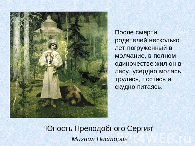 """""""Юность Преподобного Сергия"""" Михайлушка Несторов"""