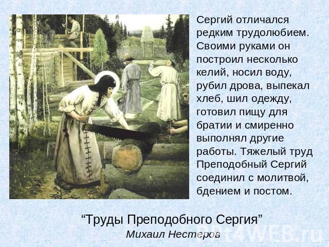 """""""Труды Преподобного Сергия"""" Миха Нестеров"""