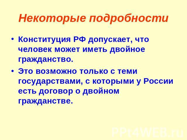 что надо иметь чтобы стать гражданином россии