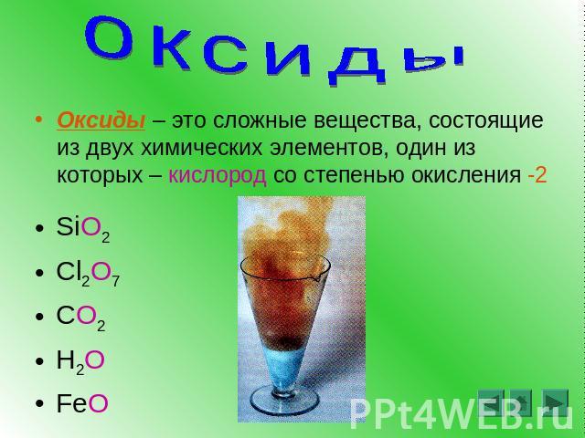 презентацию по применению оксидов
