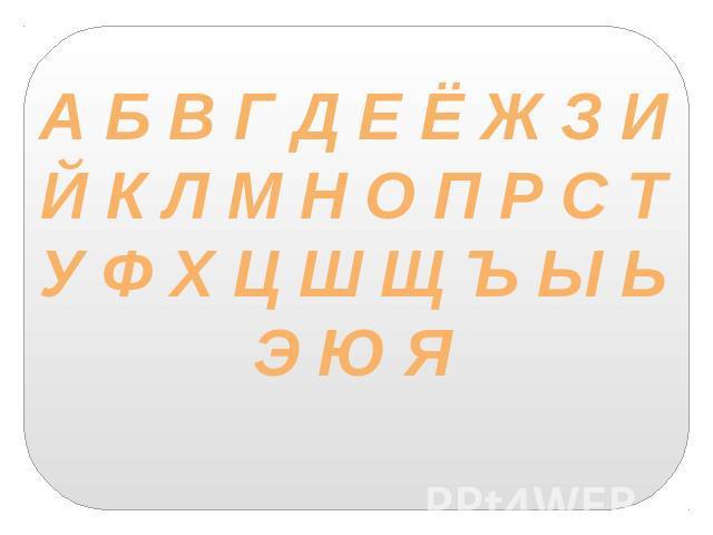 Презентация на тему:  азбука в загадках а б в г д е ё ж з и й к л м н о п р с т у ф