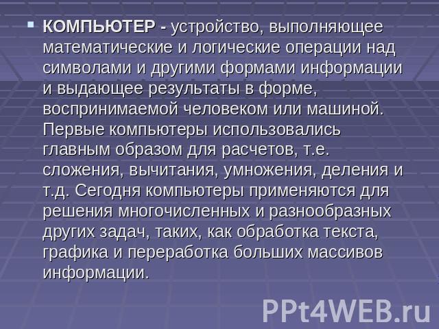 КОМПЬЮТЕР - устройство