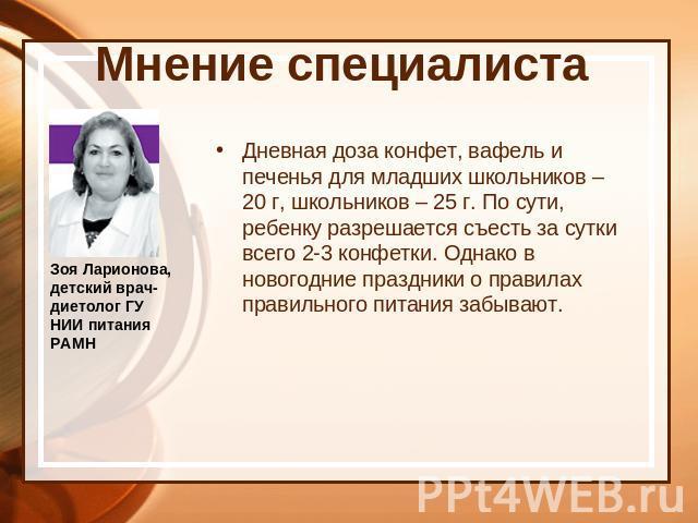 диетолог рамн