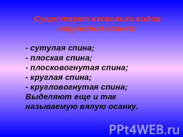 Операция в россии при сколиозе