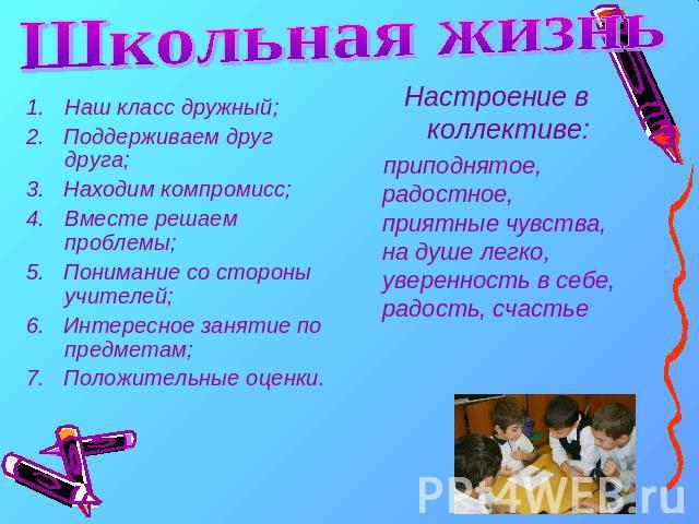 Стих о дружном классе