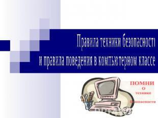Презентация на тему правила техники