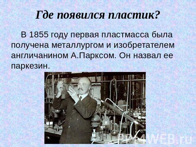 Кто изобрёл пластик