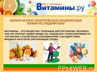 Тему роль витаминов в жизни человека