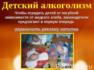 Детский алкоголизм статистика в россии