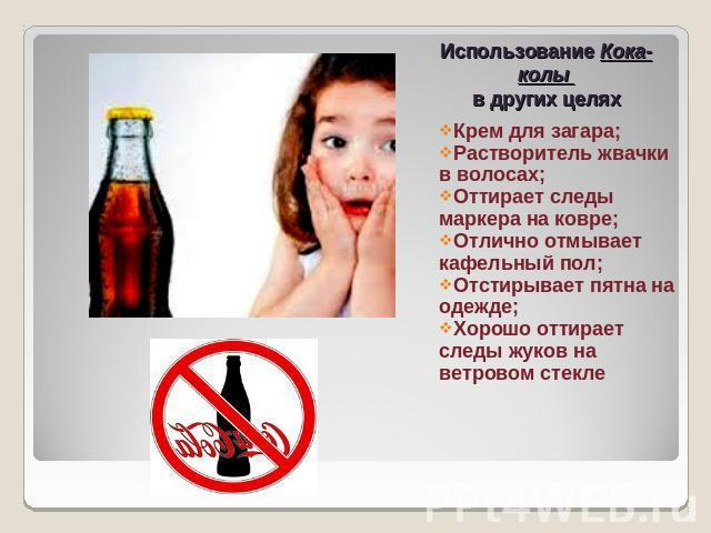 Чем Вредна Кока Кола Презентация
