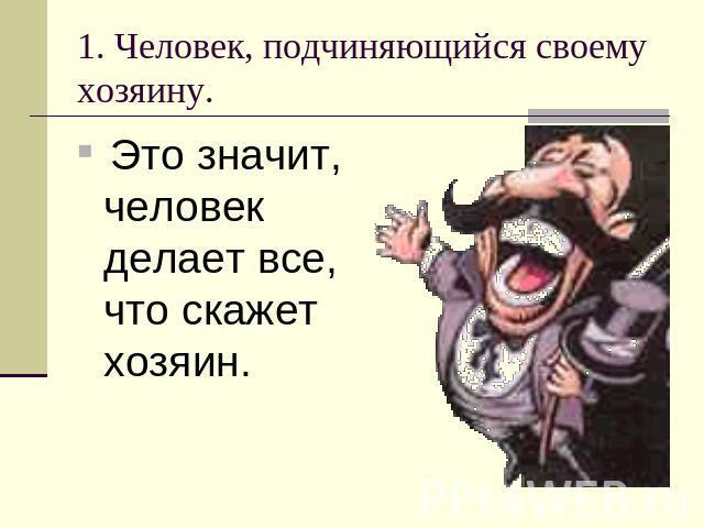 человек по своему: