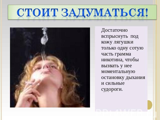 почему курение вредно для потенции