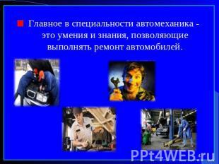 презентация на тему профессия автомеханик