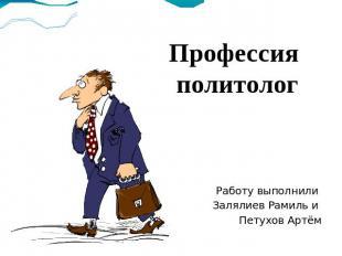 Профессия политолог работу выполнили