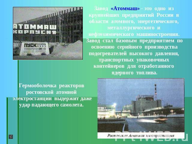 Презентация-экономика и управление на предприятиях машиностроения