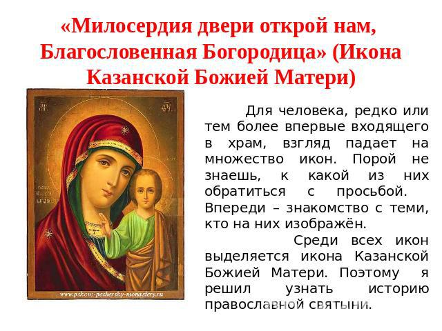 Милосердия двери молитва на русском