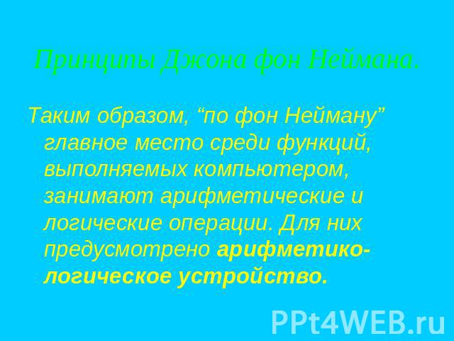 Принципы Джона фон Неймана.