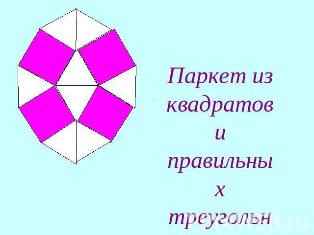 """Презентация по математике """"Геометрические паркеты"""" - скачать бесплатно"""